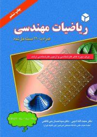 کتاب ریاضیات مهندسی ( همراه 220 مسئله حل شده ) | انتشارات آزاده ( راهیان ارشد )