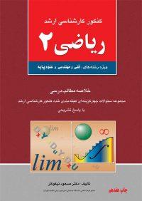کتاب ریاضی 2 | انتشارات آزاده ( راهیان ارشد )