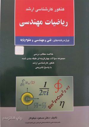 کتاب کنکور کارشناسی ارشد ریاضیات مهندسی   انتشارات آزاده ( راهیان ارشد )