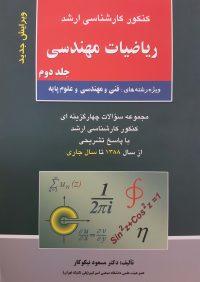کتاب ریاضیات مهندسی جلد دوم | انتشارات ازاده ( راهیان ارشد )