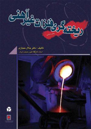 کتاب ریخته گری فلزات غیرآهنی | انتشارات آزاده ( راهیان ارشد )