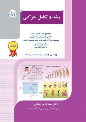 کتاب رشد و تکامل حرکتی / انتشارات راهیان ارشد