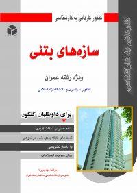 کتاب سازه های بتنی | انتشارات آزاده (راهیان ارشد)