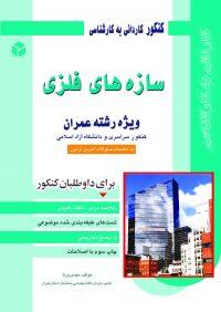 کتاب سازه های فلزی | انتشارات آزاده (راهیان ارشد)