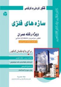 کتاب سازه های فلزی | انتشارات آزاده ( راهیان ارشد )