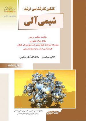 کتاب شیمی آلی / انتشارات راهیان ارشد