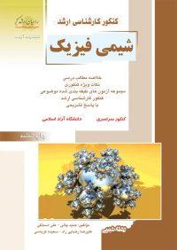 کتاب شیمی فیزیک / انتشارات راهیان ارشد