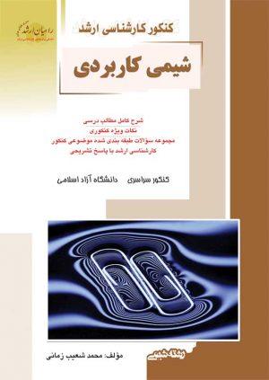 کتاب شیمی کاربردی / انتشارات راهیان ارشد