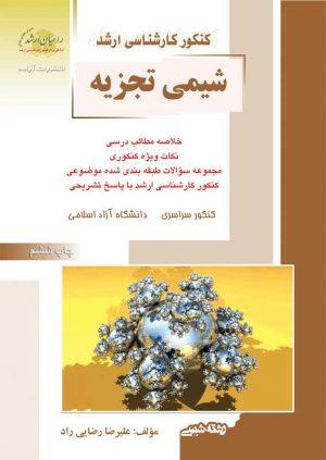 کتاب شیمی تجزیه / انتشارات راهیان ارشد