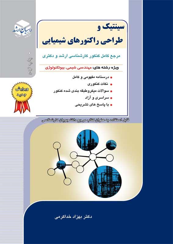 کتاب سینتیک و طراحی راکتورهای شیمیایی / انتشارات راهیان ارشد