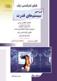کتاب بررسی سیستم های قدرت / انتشارات راهیان ارشد