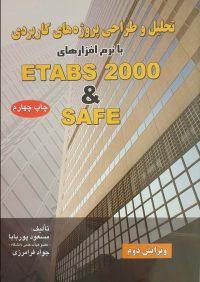 کتاب نرم افزارهای SAFE & ETABS 2000 | انتشارات آزاده (راهیان ارشد)