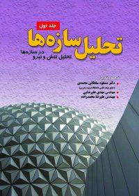 کتاب تحلیل سازه ها جلد اول ( تحلیل تنش و نیرو در سازه ها ) | انتشارات آزاده ( راهیان ارشد )