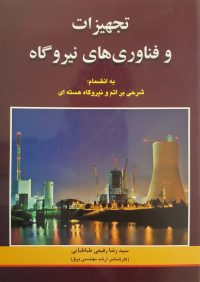 کتاب تجهیزات و فناوری های نیروگاه | انتشارات آزاده ( راهیان ارشد )