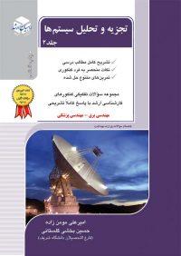 کتاب تجزیه و تحلیل سیستم ها 2 / انتشارات راهیان ارشد ,مهندسی برق,مهندسی پزشکی,بیوالکتریک