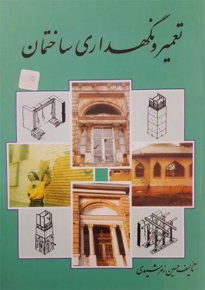 کتاب تعمیر و نگهداری ساختمان | انتشارات آزاده ( راهیان ارشد )