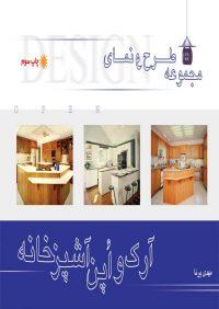 کتاب مجموعه طرح و نمای آرک و اپن آشپزخانه / انتشارات راهیان ارشد
