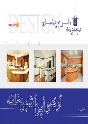 کتاب مجموعه طرح و نمای آرک و اپن آشپزخانه | انتشارات آزاده ( راهیان ارشد )