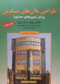 کتاب طراحی پلان های مسکونی برای زمین های محدود | انتشارات آزاده ( راهیان ارشد )