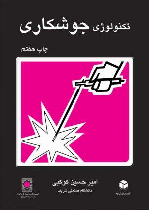 کتاب تکنولوژی جوشکاری | انتشارات آزاده ( راهیان ارشد )