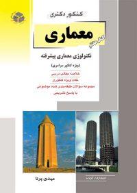 کتاب هفتم معماری | انتشارات آزاده (راهیان ارشد)