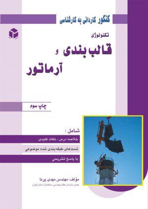 کتاب تکنولوژی قالب بندی و آرماتور   انتشارات آزاده ( راهیان ارشد )