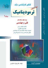 کتاب ترمودینامیک جلد 1 / انتشارات راهیان ارشد