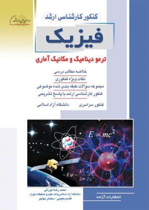 کتاب فیزیک ترمودینامیک و مکانیک آماری / انتشارات راهیان ارشد