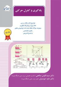 کتاب یادگیری و کنترل حرکتی / انتشارات راهیان ارشد
