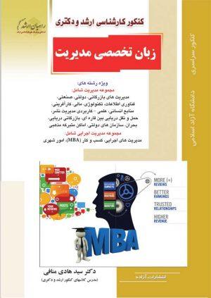 کتاب زبان تخصصی مدیریت / انتشارات راهیان ارشد