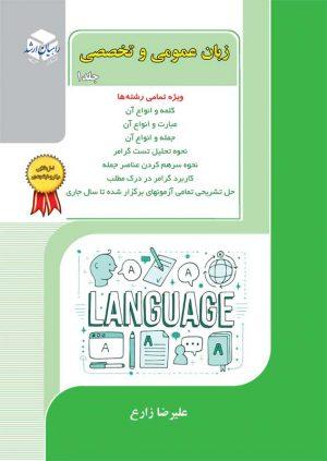 کتاب زبان عمومی و تخصصی جلد 1 / انتشارات راهیان ارشد