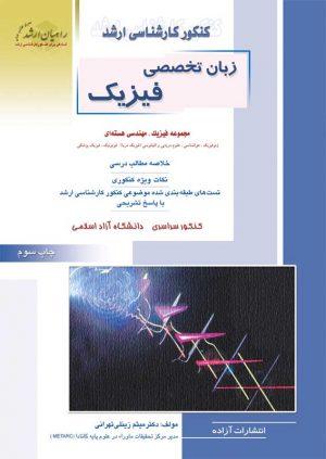 کتاب زبان تخصصی فیزیک / انتشارات راهیان ارشد