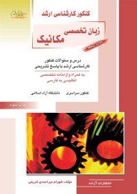 کتاب زبان تخصصی مکانیک / انتشارات راهیان ارشد