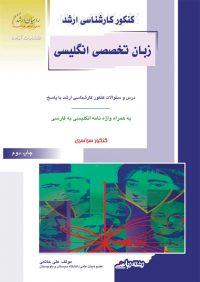 کتاب زبان تخصصی ریاضی | انتشارات آزاده (راهیان ارشد)