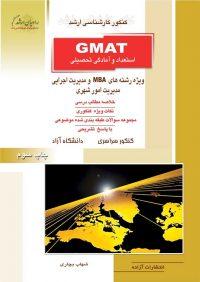 کتاب GMAT استعداد و آمادگی تحصیلی | انتشارات راهیان ارشد