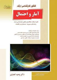 کتاب آمار و احتمال | انتشارات آزاده (راهیان ارشد)