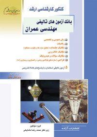کتاب بانک آزمون های تالیفی مهندسی عمران | انتشارات راهیان ارشد