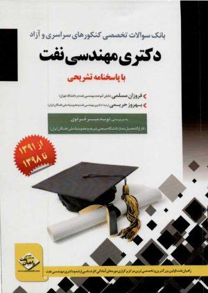 کتاب بانک سوالات تخصصی دکتری مهندسی نفت | انتشارات مثبت