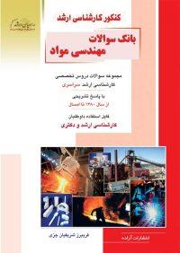 کتاب بانک سوالات مهندسی مواد | انتشارات راهیان ارشد