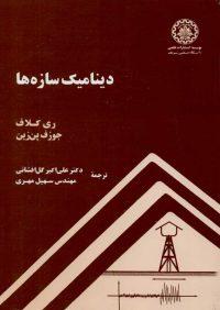 کتاب دینامیک سازه ها | انتشارات دانشگاه صنعتی شریف