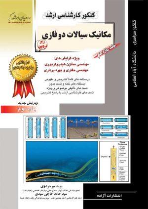 کتاب مکانیک سیالات دو فازی 11 | انتشارات راهیان ارشد