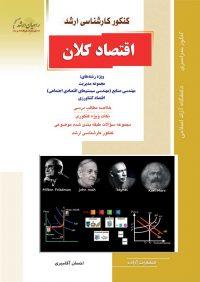 کتاب اقتصاد کلان | انتشارات راهیان ارشد