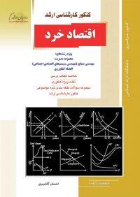 کتاب اقتصاد خرد | انتشارات راهیان ارشد