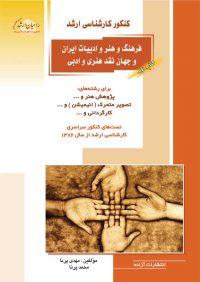 کتاب فرهنگ و هنر و ادبیات ایران و جهان 1 | انتشارات راهیان ارشد