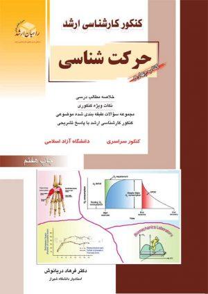 کتاب چهارم حرکت شناسی   انتشارات راهیان ارشد