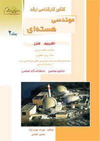 کتاب مهندسی هسته ای 2 | انتشارات آزاده