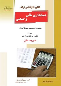 کتاب حسابداری مالی و صنعتی | انتشارات راهیان ارشد