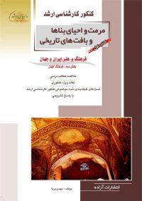 کتاب اول مرمت و احیای بناها و بافت های تاریخی بخش دوم | انتشارات راهیان ارشد