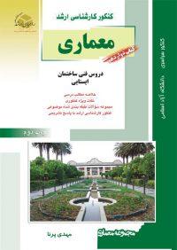 کتاب دوازدهم معماری | انتشارات راهیان ارشد