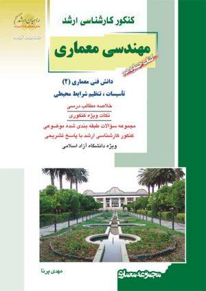 کتاب چهاردهم معماری | انتشارات راهیان اشد